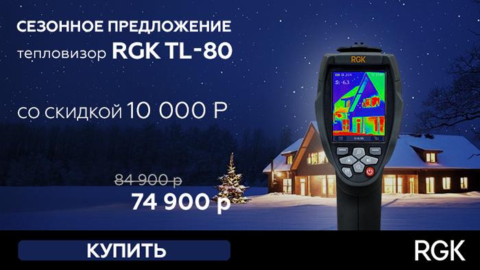 RGK TL-80