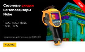 Акция! До 30 сентября снижены цены на тепловизоры Fluke моделей TI400, TIS40, TIS45, TIS50, TIS55