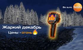 Акция! Жаркий декабрь! Снижение цен на тепловизоры Testo!