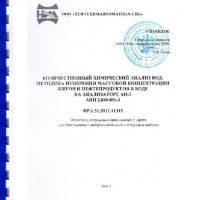 Методика измерения массовой концентрации жиров и нефтепродуктов в воде на анализаторе АН-2