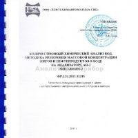 Методика измерения массовой концентрации нефтепродуктов в пробах почв и донных отложений на анализаторе АН-2