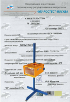 Поверка измерителя параметров света фар