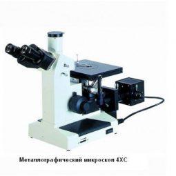 Металлографический микроскоп 4ХС
