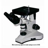 Инвертированный микроскоп 4ХВ