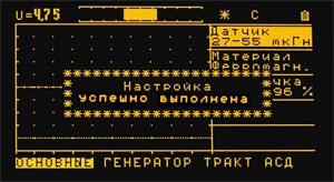 Дефектоскоп ВД-10А отличается предельной простой в эксплуатации