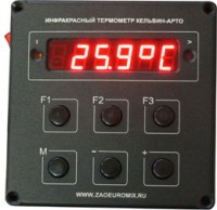 Пирометр Кельвин Компакт 200 Д с пультом АРТО