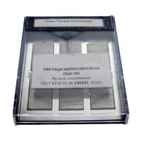 Образцы шероховатости ручное опиливание ОШС-РО