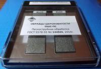Образцы шероховатости пескоструйная обработка ОШС-ПС