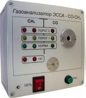 ЭССА-СО-СН4/N исполнение МБ — Стационарные газоанализаторы
