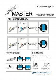 Рефрактометр Master-GOE