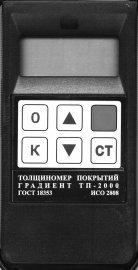Толщиномер покрытий ГРАДИЕНТ ТП-2000 Н(AL)