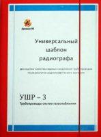 УШР-3 — универсальный шаблон радиографа