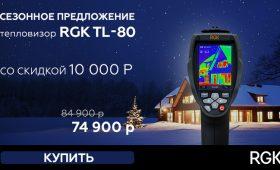 Cезонное предложение на тепловизор RGK TL-80