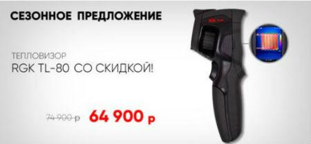 АКЦИЯ на тепловизор RGK TL-80
