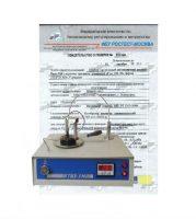 Аттестация аппарата для определения температуры вспышки