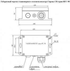 Габаритный чертеж стационарного газосигнализатора Сирень-СВ серии ИГС-98