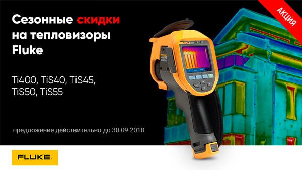 До 30 сентября снижены цены на тепловизоры Fluke моделей TI400, TIS40, TIS45, TIS50, TIS55