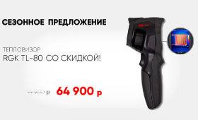 АКЦИЯ! снижение розничной и оптовой цены на тепловизор RGK TL-80