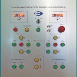 Установка магнитопорошковая стационарная МДС-09