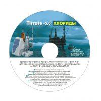 Программное обеспечение Titrate-5.0 Хлориды
