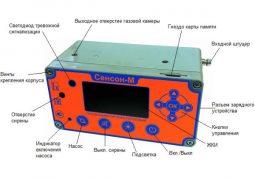 Мультигазовый переносной газоанализатор Сенсон-М-3012